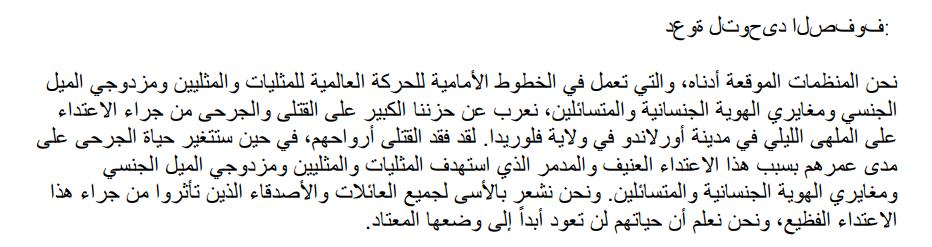 Unity Letter in Arabic